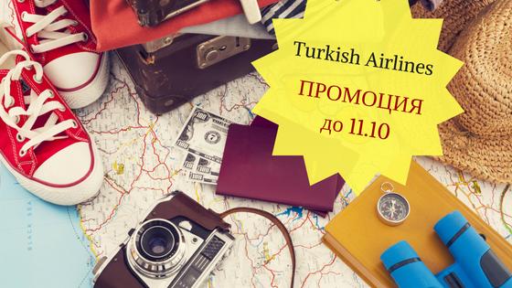 ПРОМОЦИЯ на Турски авиолинии до 11 октомври!!! Вижте за кои дестинации ТУК!