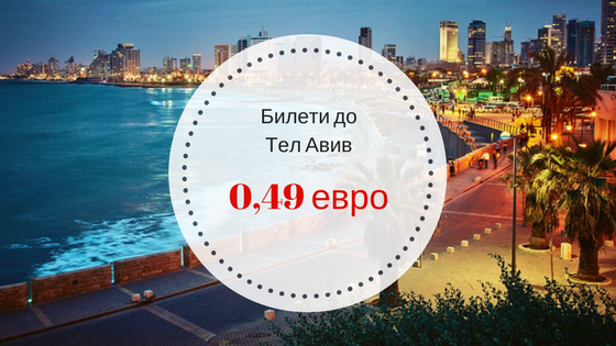 До Тел Авив за 0,49 евро с Ryan Air!!! Линк в поста