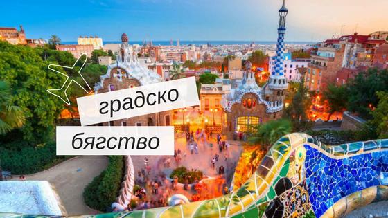 Най-изгодните билети София – Барселона от Април до Септември