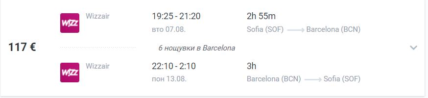 Полети до Барселона